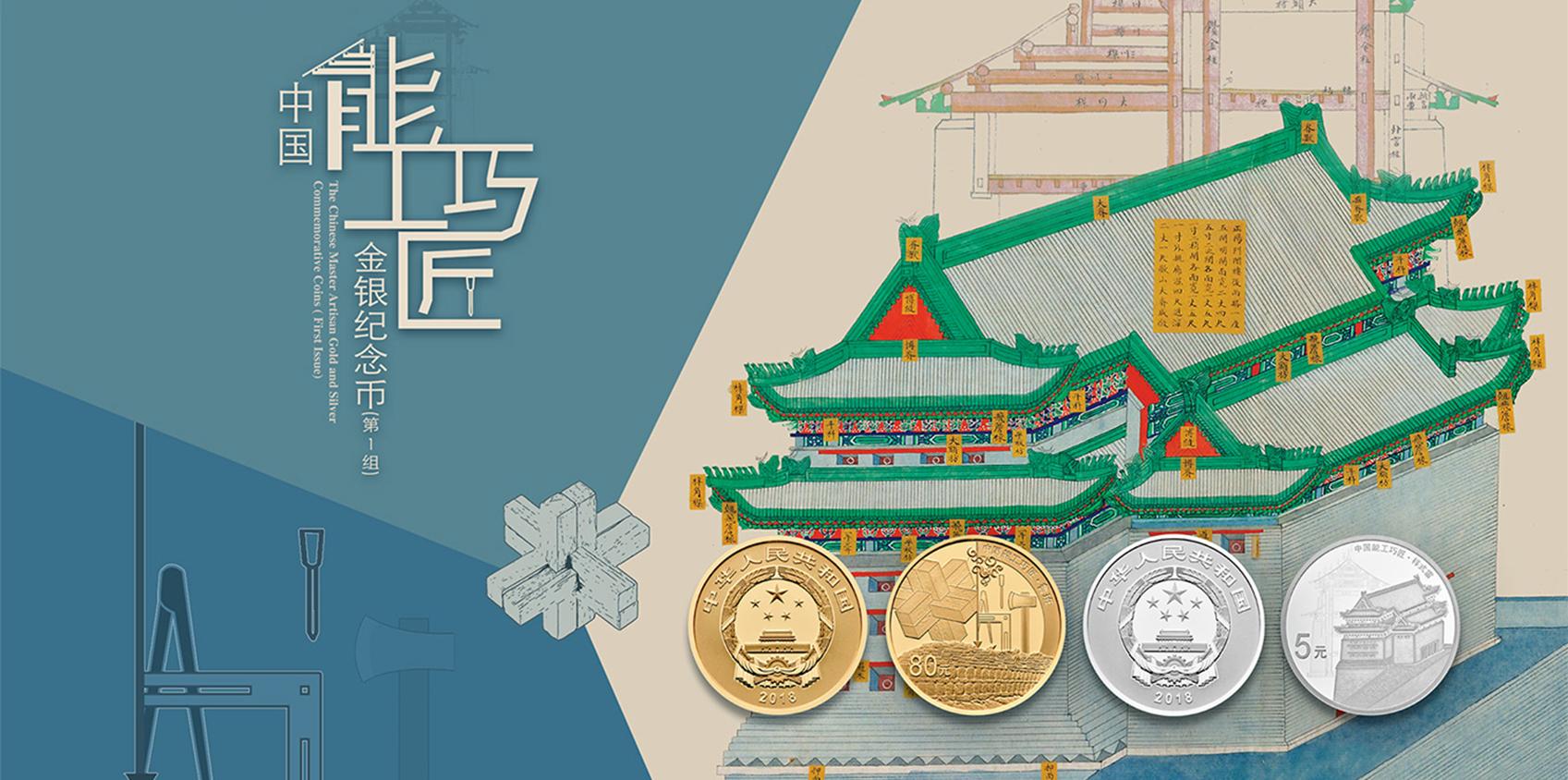 【发行公告】中国能工巧匠金银纪念币(第一组)8月8日发行